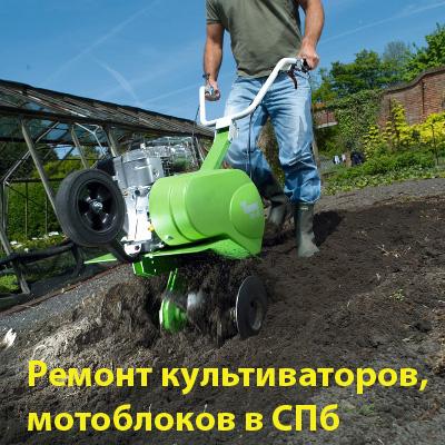 Мотоблоки ремонт в СПБ