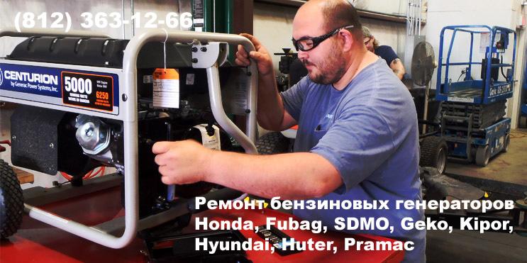 Ремонт бензогенератора в Сервисном центре