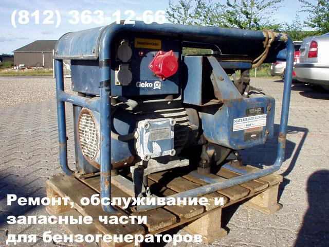 Отремонтированный бензогенератор GEKO