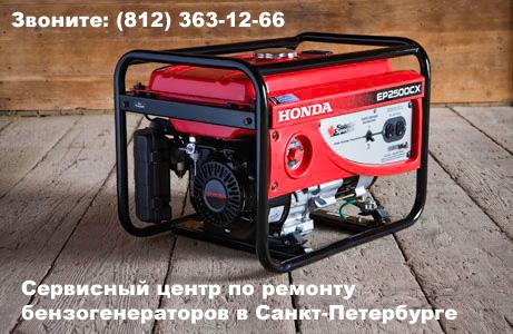Качественный ремонт бензогенераторов